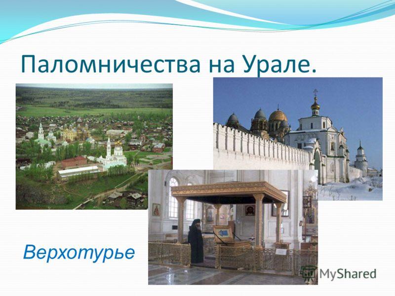 Паломничества на Урале. Верхотурье