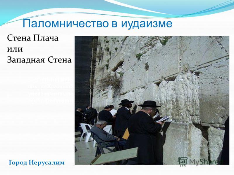 часть (длиной 485 м) подпорной стены вокруг Храмовой горы в Иерусалиме, уцелевшая после разрушения Второго Храма римлянами в 70 году н. э. Стена Плача или Западная Стена часть (длиной 485 м) подпорной стены вокруг Храмовой горы в Иерусалиме, уцелевша