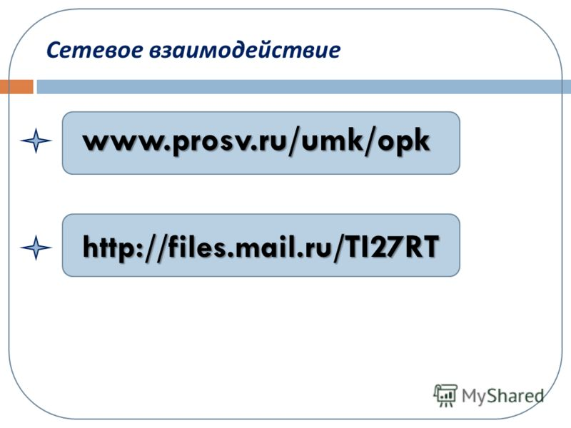 « Основы буддийской культуры Сетевое взаимодействие www.prosv.ru/umk/opk http://files.mail.ru/TI27RT