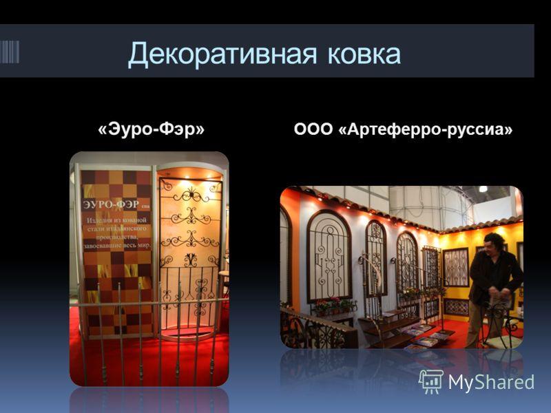 Декоративная ковка «Эуро-Фэр» ООО «Артеферро-руссиа»