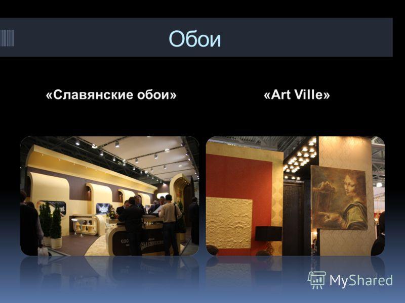Обои «Славянские обои»«Art Ville»