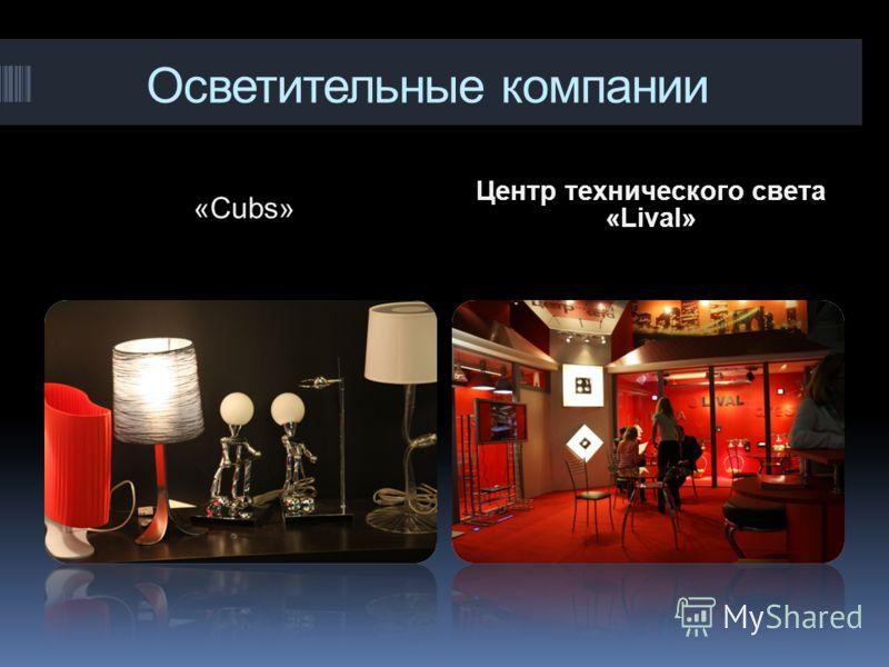 Осветительные компании «Cubs» Центр технического света «Lival»