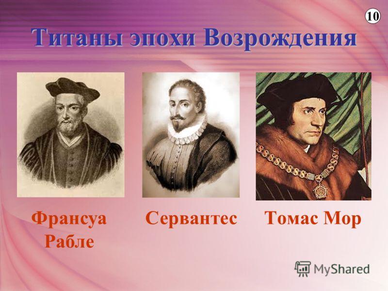Титаны эпохи Возрождения Томас МорСервантесФрансуа Рабле 10