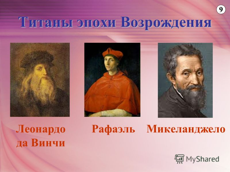 Титаны эпохи Возрождения МикеланджелоРафаэльЛеонардо да Винчи 9