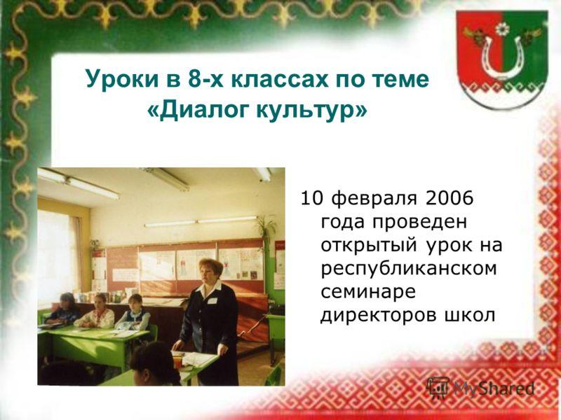 Уроки в 8-х классах по теме «Диалог культур» 10 февраля 2006 года проведен открытый урок на республиканском семинаре директоров школ
