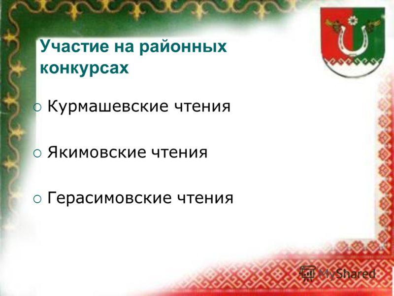 Участие на районных конкурсах Курмашевские чтения Якимовские чтения Герасимовские чтения