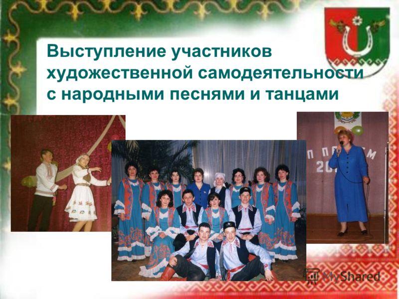 Выступление участников художественной самодеятельности с народными песнями и танцами