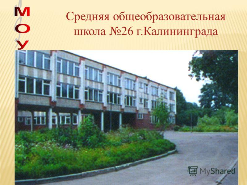 Средняя общеобразовательная школа 26 г.Калининграда