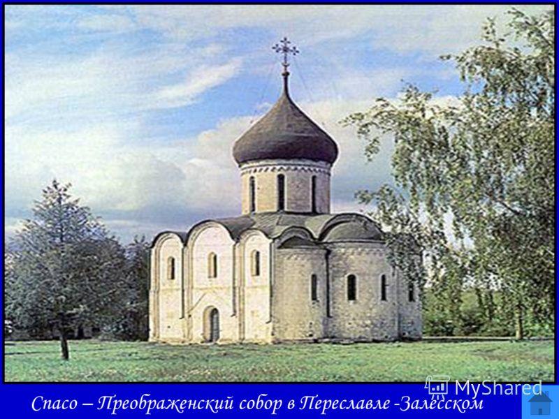 Спасо – Преображенский собор в Переславле -Залесском