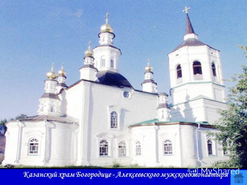 Казанский храм Богородице - Алексеевского мужского монастыря