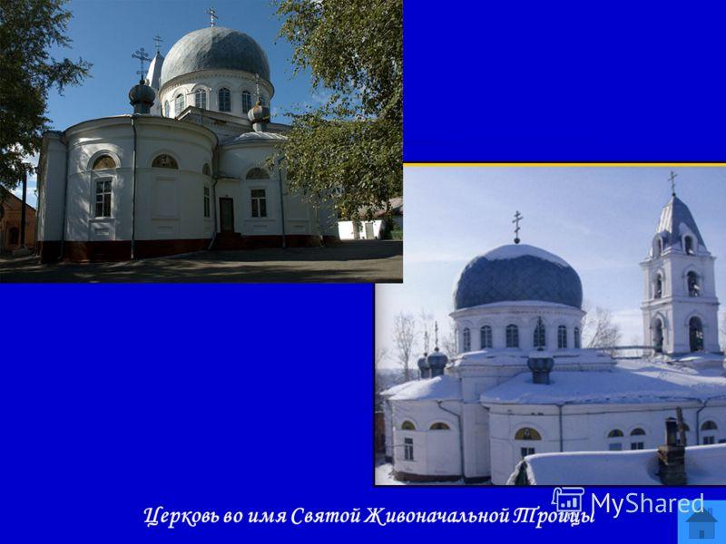 Церковь во имя Святой Живоначальной Троицы