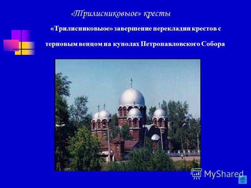 «Трилисниковыое» завершение перекладин крестов с терновым венцом на куполах Петропавловского Собора « Трилисниковыое» кресты
