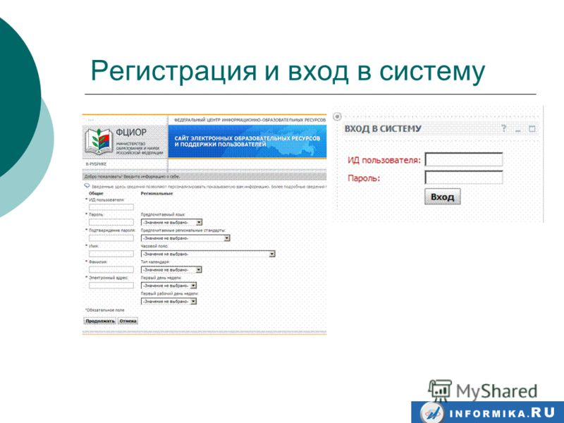 Регистрация и вход в систему