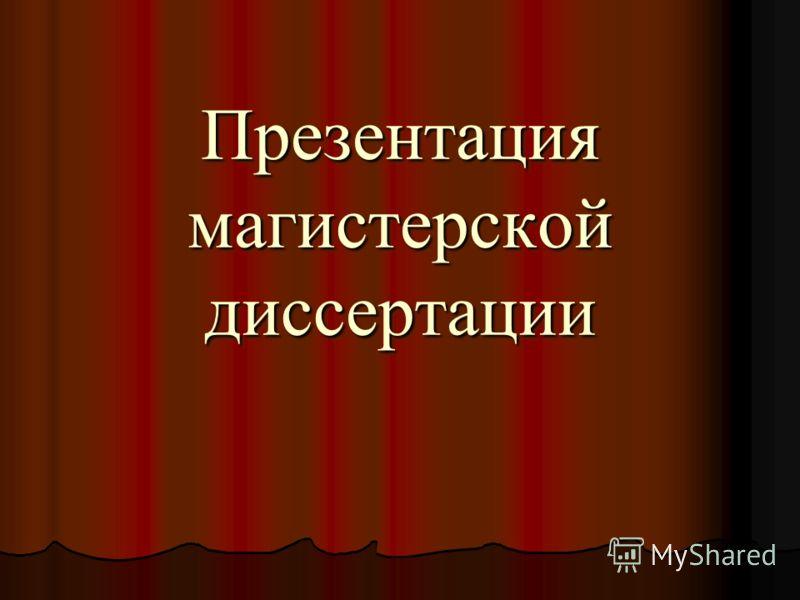 Презентация магистерской диссертации Презентация магистерской диссертации