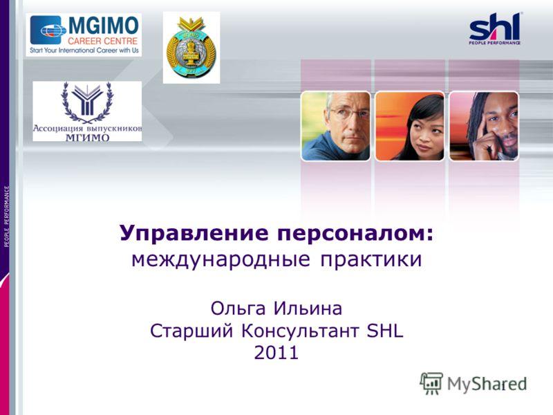 1 PEOPLE PERFORMANCE Управление персоналом: международные практики Ольга Ильина Старший Консультант SHL 2011
