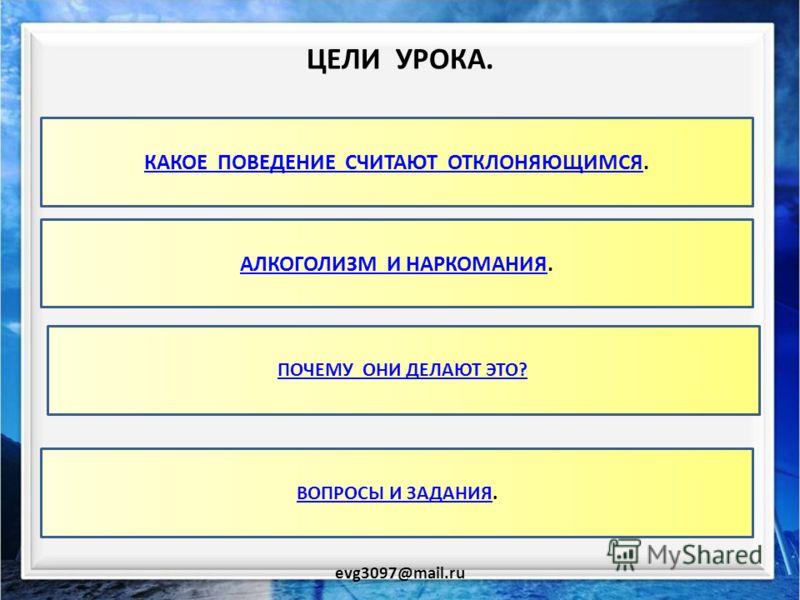 ОТКЛОНЯЮЩЕЕСЯ ПОВЕДЕНИЕ. ПРЕЗЕНТАЦИЯ ПО ОБЩЕСТВОЗНАНИЮ. 8 КЛАСС. БАЗОВЫЙ УРОВЕНЬ. evg3097@mail.ru