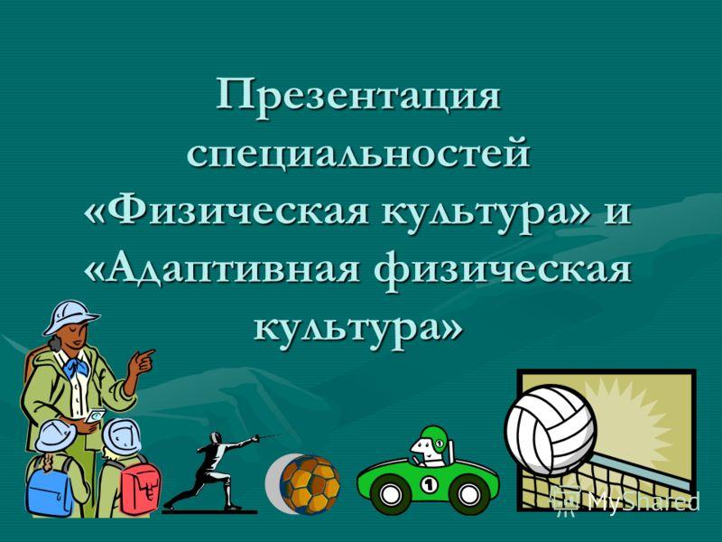 Презентация специальностей «Физическая культура» и «Адаптивная физическая культура»