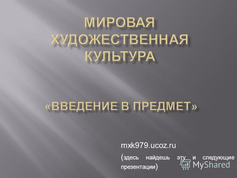 mxk979.ucoz.ru ( здесь найдешь эту и следующие презентации )