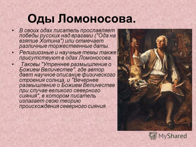 Оды Ломоносова. В своих одах писатель прославляет победы русских над врагами (