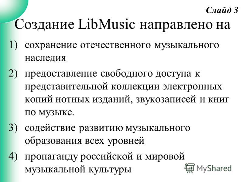 1)сохранение отечественного музыкального наследия 2)предоставление свободного доступа к представительной коллекции электронных копий нотных изданий, звукозаписей и книг по музыке. 3)содействие развитию музыкального образования всех уровней 4)пропаган