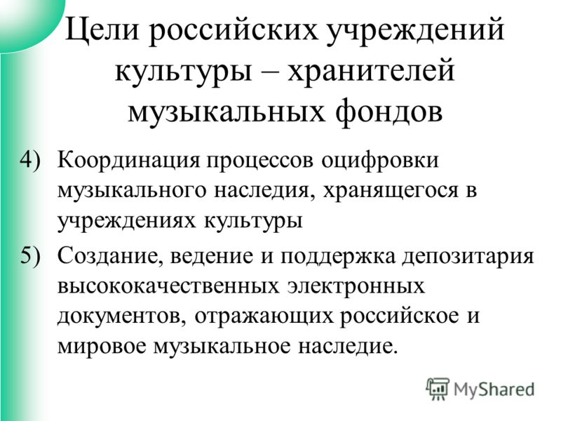 4)Координация процессов оцифровки музыкального наследия, хранящегося в учреждениях культуры 5)Создание, ведение и поддержка депозитария высококачественных электронных документов, отражающих российское и мировое музыкальное наследие. Цели российских у