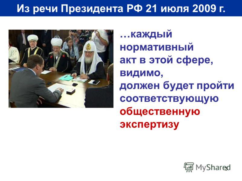 3 Из речи Президента РФ 21 июля 2009 г. …каждый нормативный акт в этой сфере, видимо, должен будет пройти соответствующую общественную экспертизу