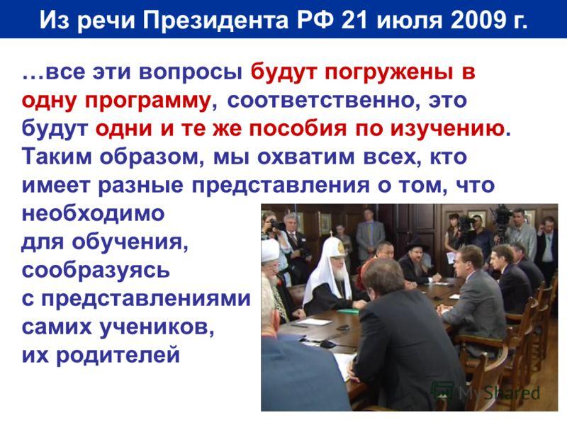 4 Из речи Президента РФ 21 июля 2009 г. …все эти вопросы будут погружены в одну программу, соответственно, это будут одни и те же пособия по изучению. Таким образом, мы охватим всех, кто имеет разные представления о том, что необходимо для обучения,