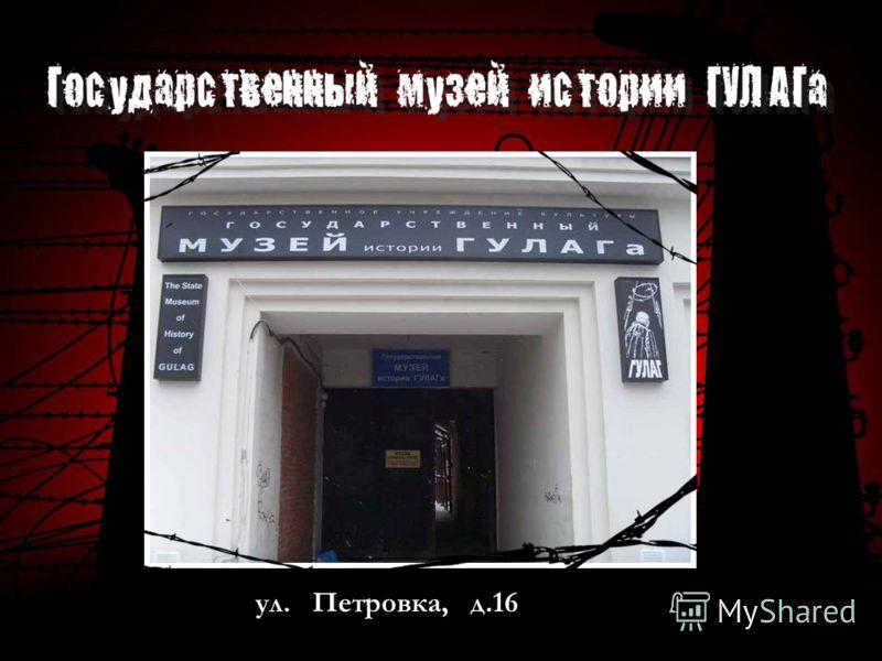 ул. Петровка, д.16