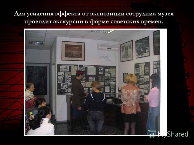 Для усиления эффекта от экспозиции сотрудник музея проводит экскурсии в форме советских времен.