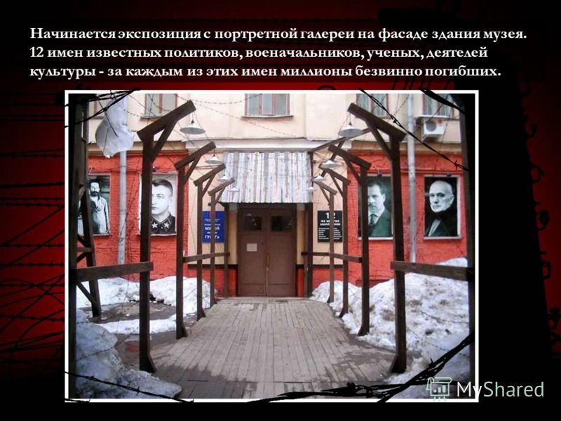 Начинается экспозиция с портретной галереи на фасаде здания музея. 12 имен известных политиков, военачальников, ученых, деятелей культуры - за каждым из этих имен миллионы безвинно погибших.