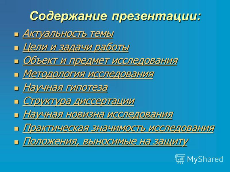Презентация на тему Презентация защиты магистерской диссертации  2 Содержание презентации Актуальность