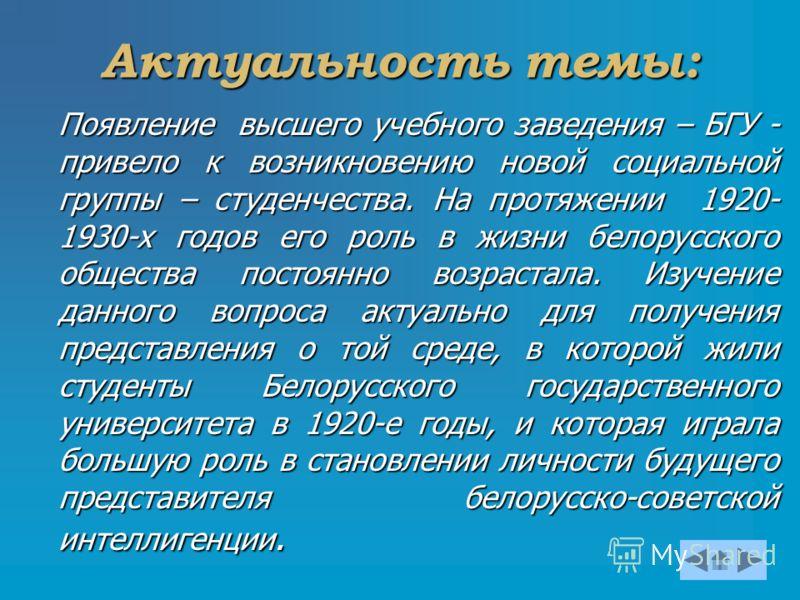 Презентация на тему Презентация защиты магистерской диссертации  3 Актуальность