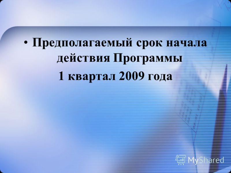 Предполагаемый срок начала действия Программы 1 квартал 2009 года