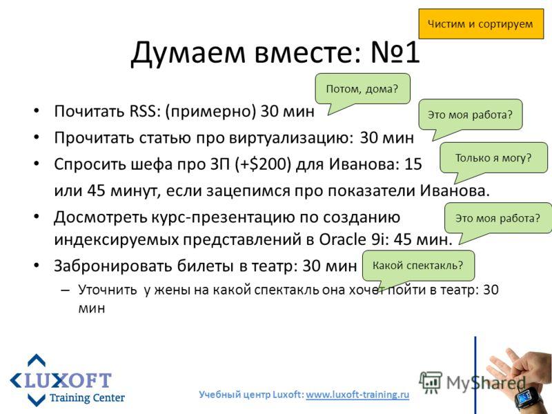 Думаем вместе: 1 Почитать RSS: (примерно) 30 мин Прочитать статью про виртуализацию: 30 мин Спросить шефа про ЗП (+$200) для Иванова: 15 или 45 минут, если зацепимся про показатели Иванова. Досмотреть курс-презентацию по созданию индексируемых предст