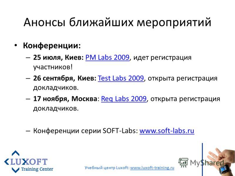 Анонсы ближайших мероприятий Конференции: – 25 июля, Киев: PM Labs 2009, идет регистрация участников!PM Labs 2009 – 26 сентября, Киев: Test Labs 2009, открыта регистрация докладчиков.Test Labs 2009 – 17 ноября, Москва: Req Labs 2009, открыта регистра