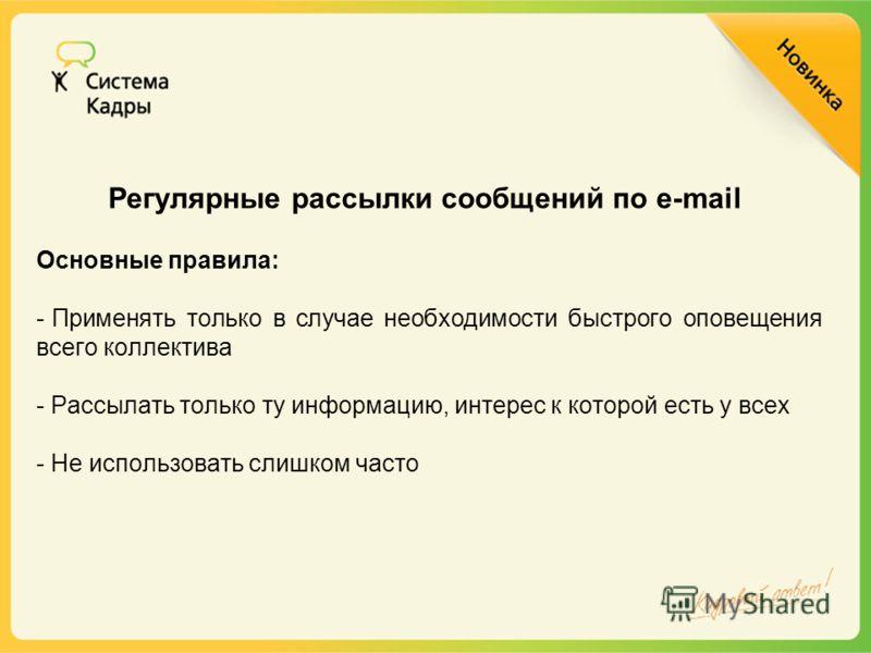 Регулярные рассылки сообщений по e-mail Основные правила: - Применять только в случае необходимости быстрого оповещения всего коллектива - Рассылать только ту информацию, интерес к которой есть у всех - Не использовать слишком часто