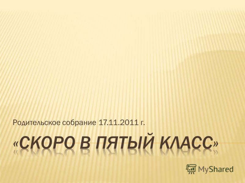 Родительское собрание 17.11.2011 г.