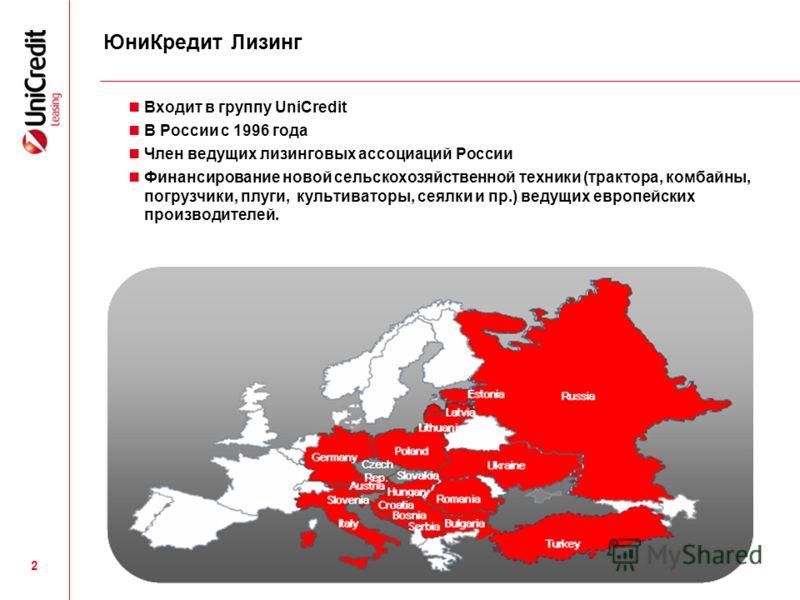 2 ЮниКредит Лизинг Входит в группу UniCredit В России с 1996 года Член ведущих лизинговых ассоциаций России Финансирование новой сельскохозяйственной техники (трактора, комбайны, погрузчики, плуги, культиваторы, сеялки и пр.) ведущих европейских прои