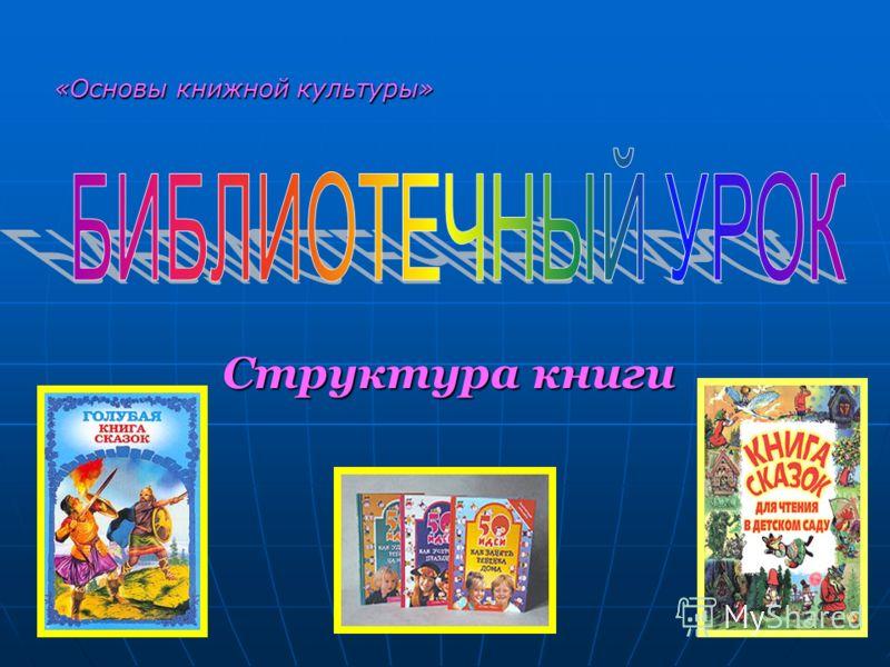 Структура книги Структура книги «Основы книжной культуры»