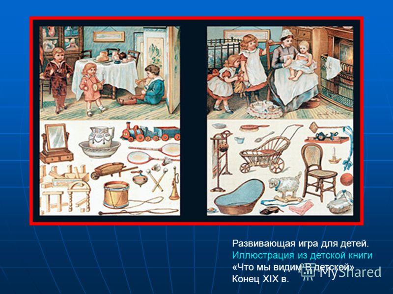 . Развивающая игра для детей. Иллюстрация из детской книги «Что мы видим В детской» Конец XIX в.