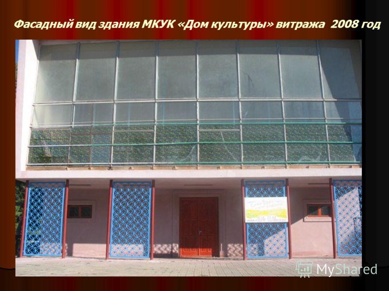 Фасадный вид здания МКУК «Дом культуры» витража 2008 год