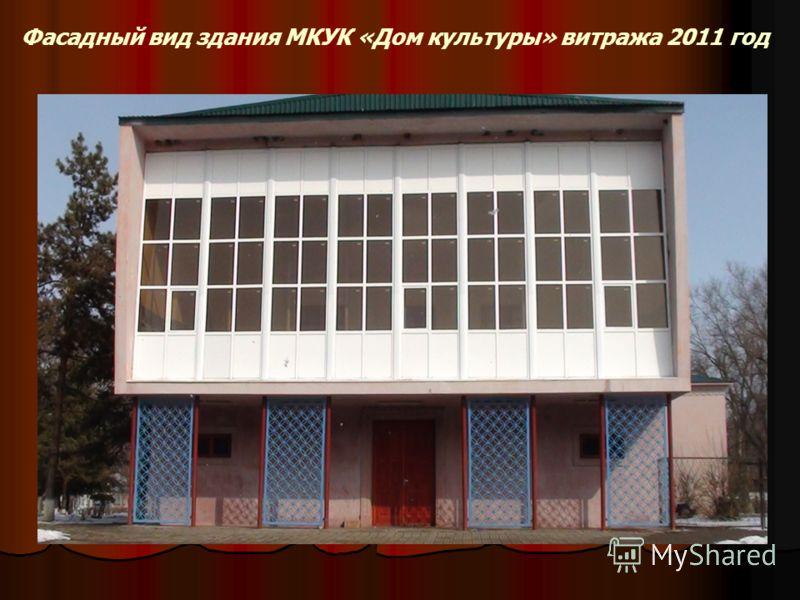 Фасадный вид здания МКУК «Дом культуры» витража 2011 год