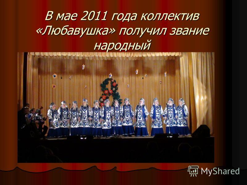 В мае 2011 года коллектив «Любавушка» получил звание народный