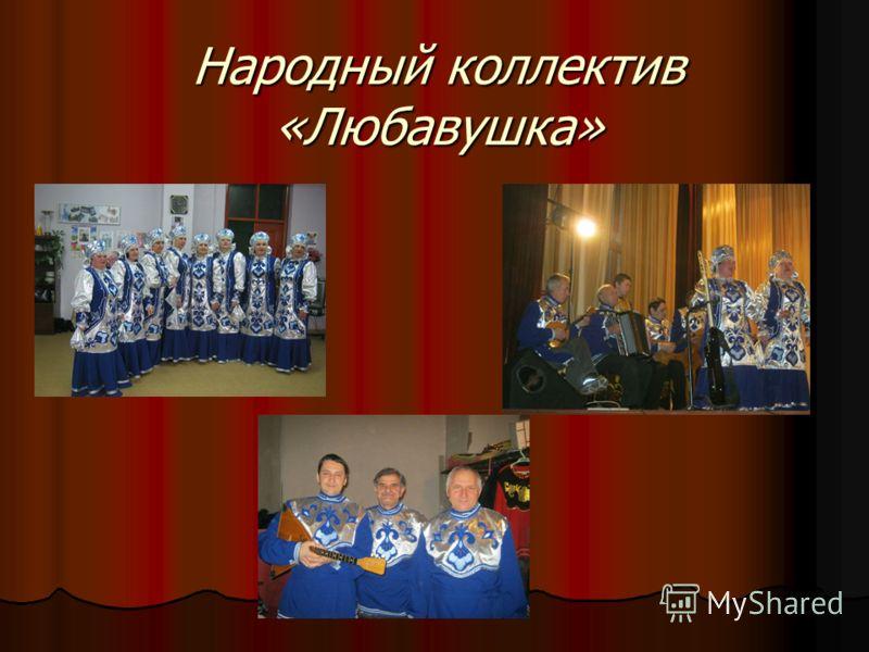 Народный коллектив «Любавушка»