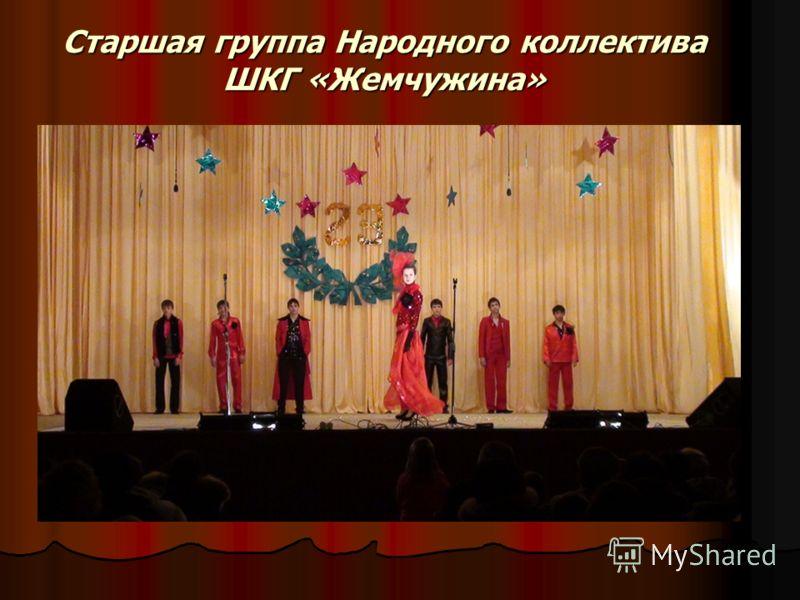 Старшая группа Народного коллектива ШКГ «Жемчужина»