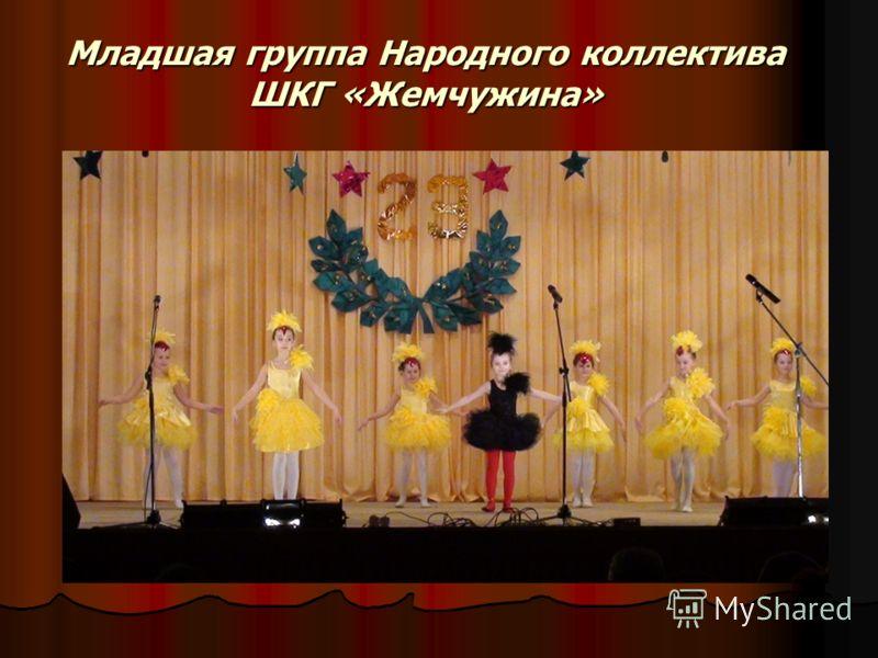 Младшая группа Народного коллектива ШКГ «Жемчужина»