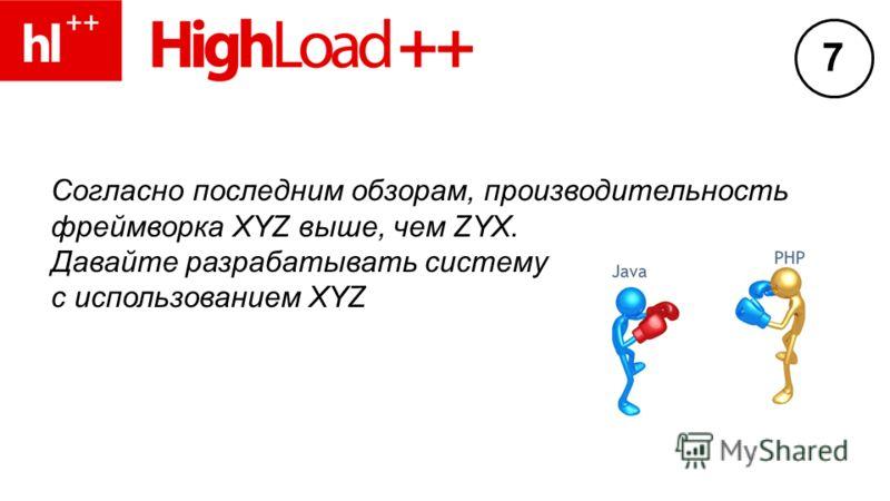 Согласно последним обзорам, производительность фреймворка XYZ выше, чем ZYX. Давайте разрабатывать систему с использованием XYZ 7