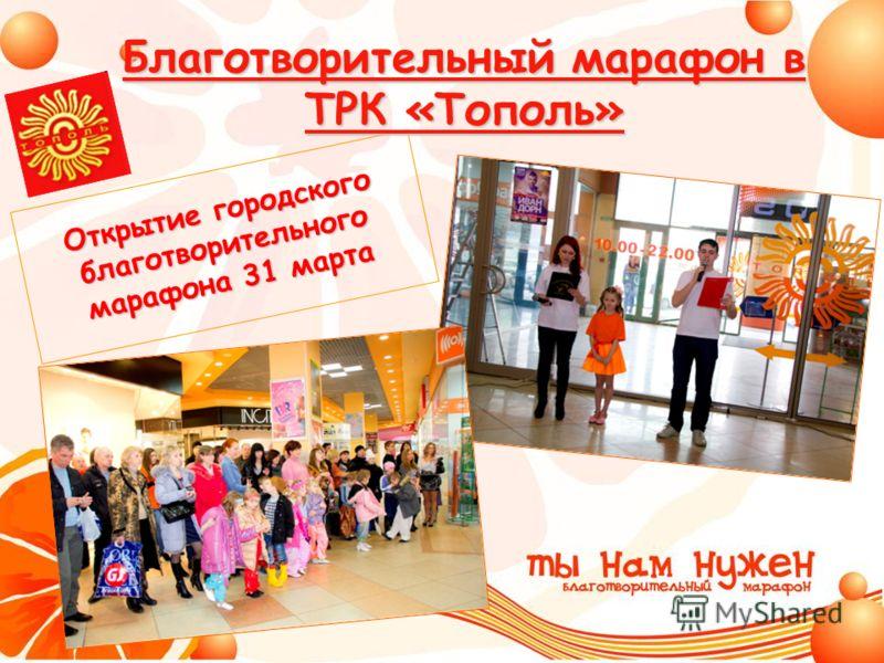 Открытие городского благотворительного марафона 31 марта Благотворительный марафон в ТРК «Тополь»