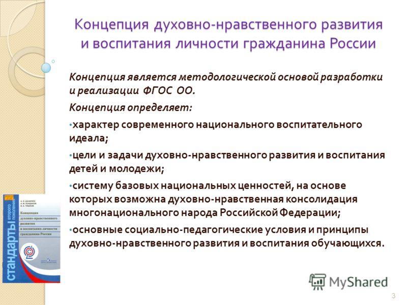 Концепция духовно - нравственного развития и воспитания личности гражданина России Концепция является методологической основой разработки и реализации ФГОС ОО. Концепция определяет : характер современного национального воспитательного идеала ; цели и