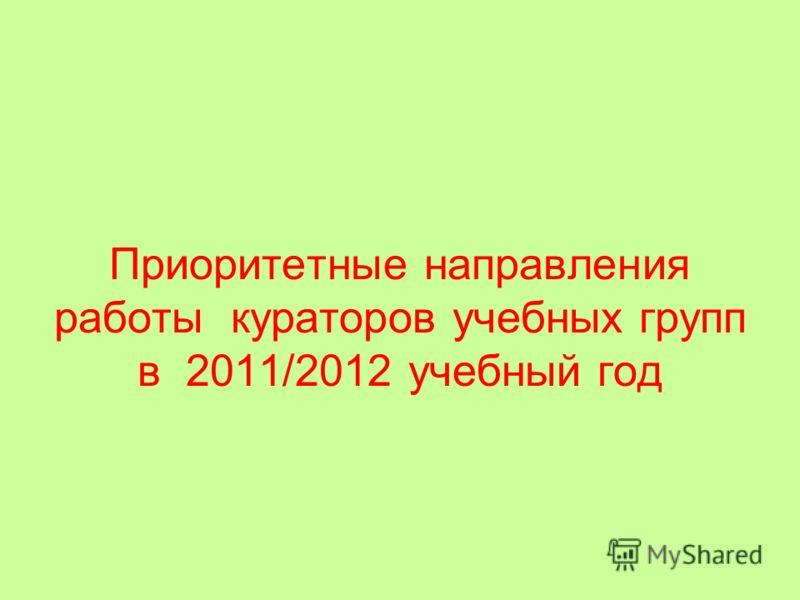 Приоритетные направления работы кураторов учебных групп в 2011/2012 учебный год